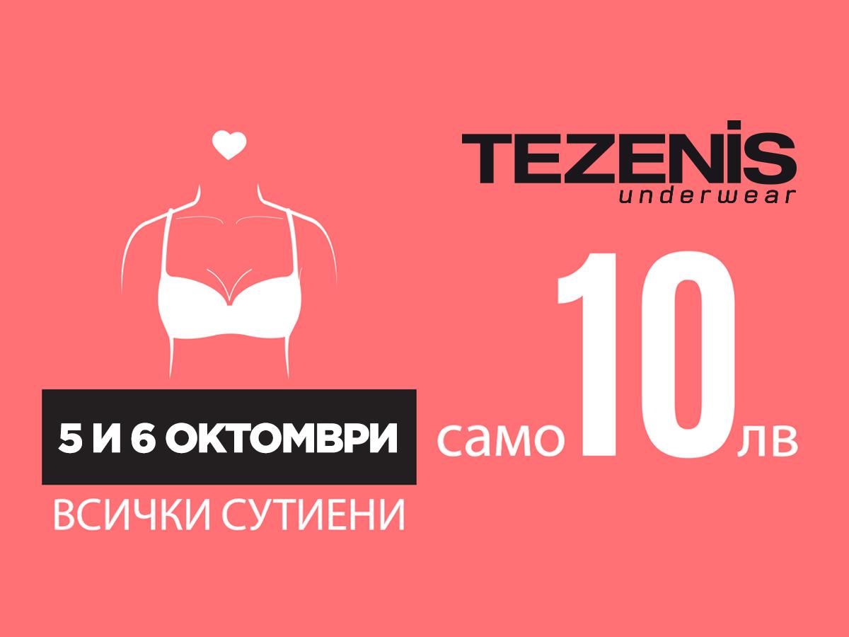 Промоция от Tezenis