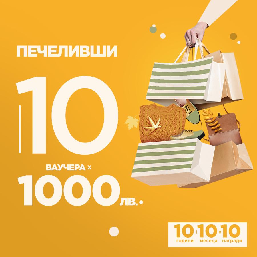 Томбола за 10 ваучера за пазаруване х 1000 лева – ПЕЧЕЛИВШИ