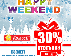 Отново HAPPY WEEKEND в Комсед