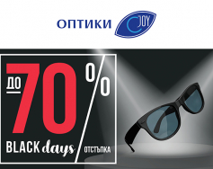 BLACK DAYS в оптики JOY OPTICS!