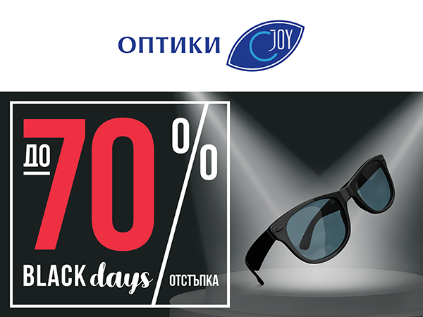 BLACK DAYS в оптики JOY OPTICS!