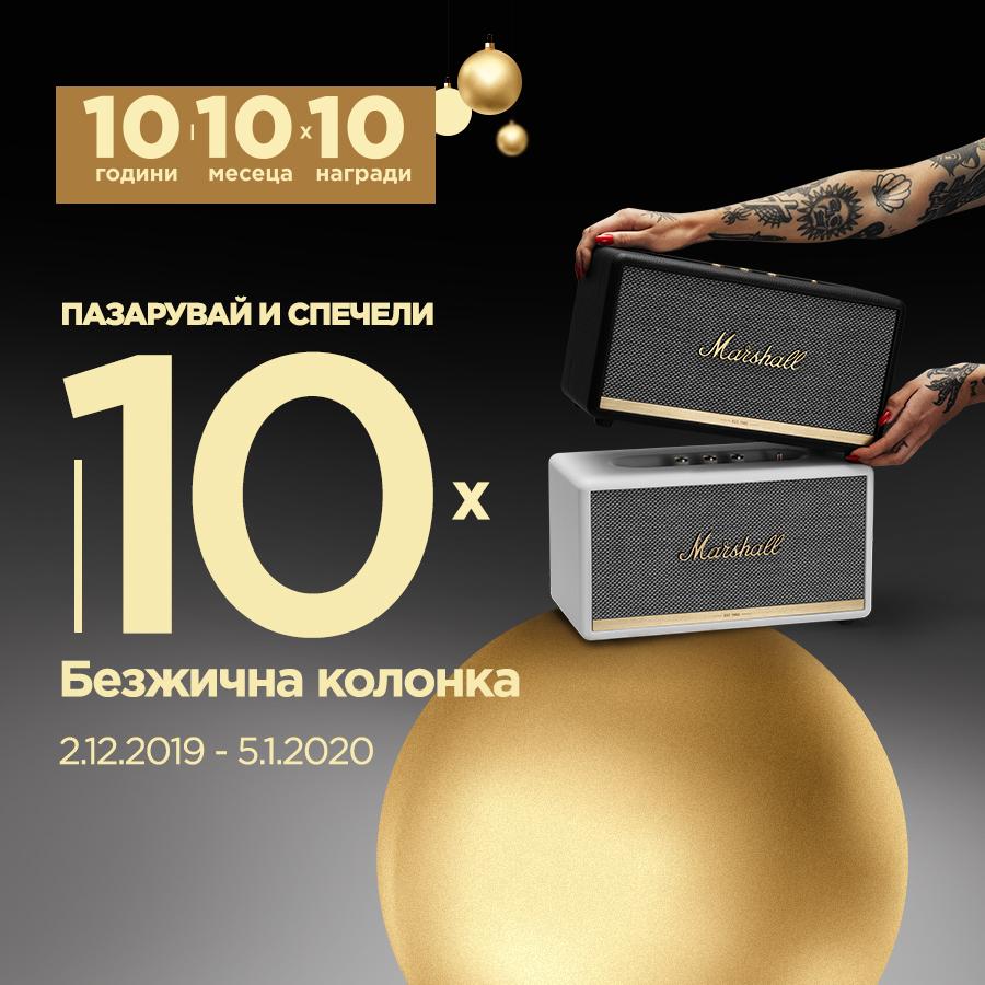 Спечели Marshall Stanmore II в Mall Plovdiv!