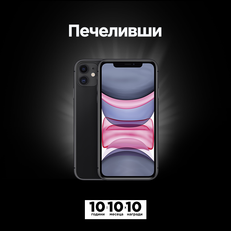 Томбола за 10 броя iPhone 11 – ПЕЧЕЛИВШИ