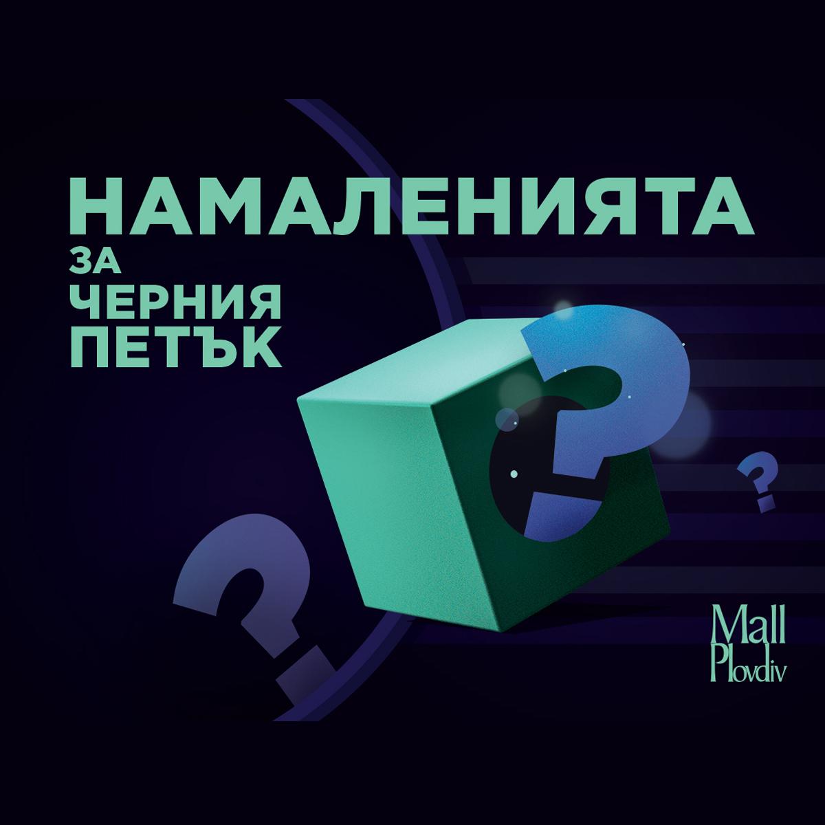 Намаления за BLACK FRIDAY в Mол Пловдив