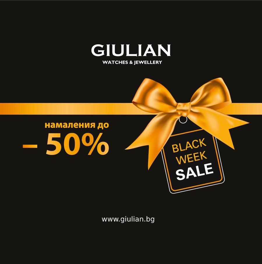 Намаления до -50% в бутик  Giulian Watches & Jewellery!