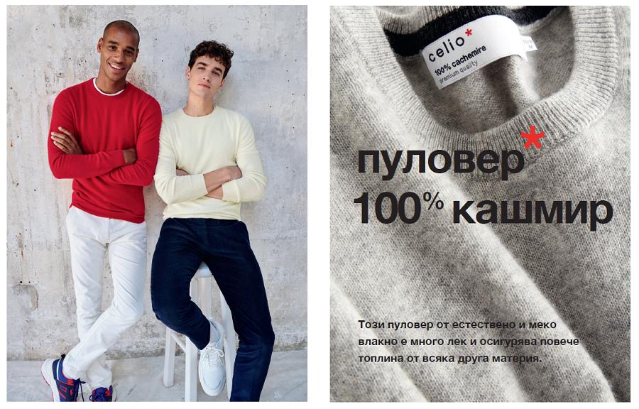 20% намаление на пуловери от 100% кашмир в Celio*