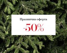 H&M – празнична оферта