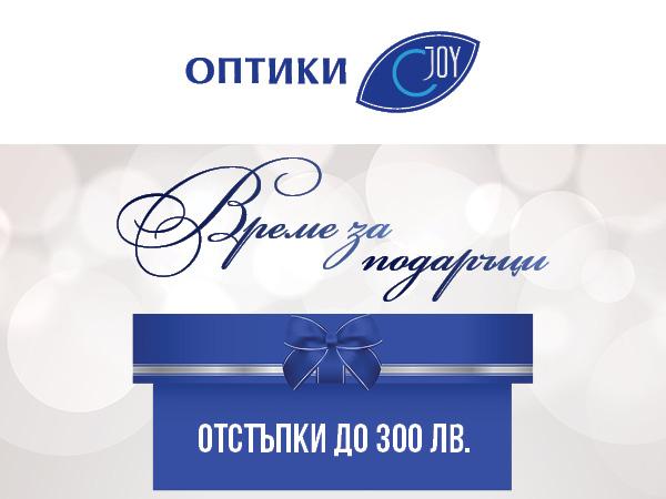 🎁 Време е за подаръци! 🎁