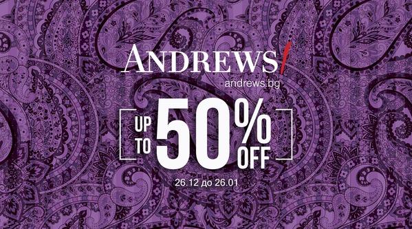 Зимно намаление в магазините на Andrews