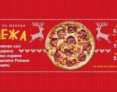 Коя е пицата на месеца от PizzaLab?