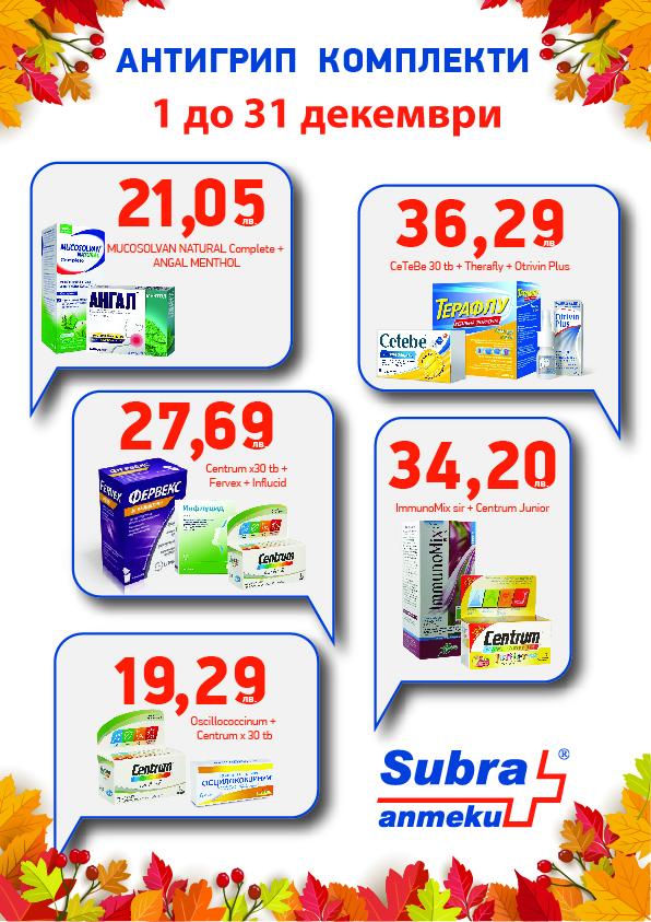 """Акция """"Антигрип"""" в аптеки SUBRA"""