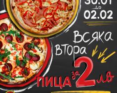 Специална оферта от PizzaLab