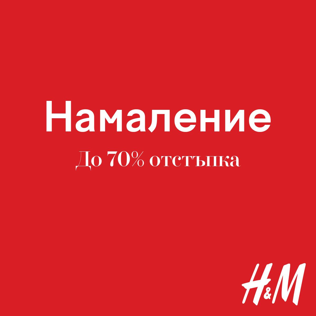Зимното намаление в H&M продължава!