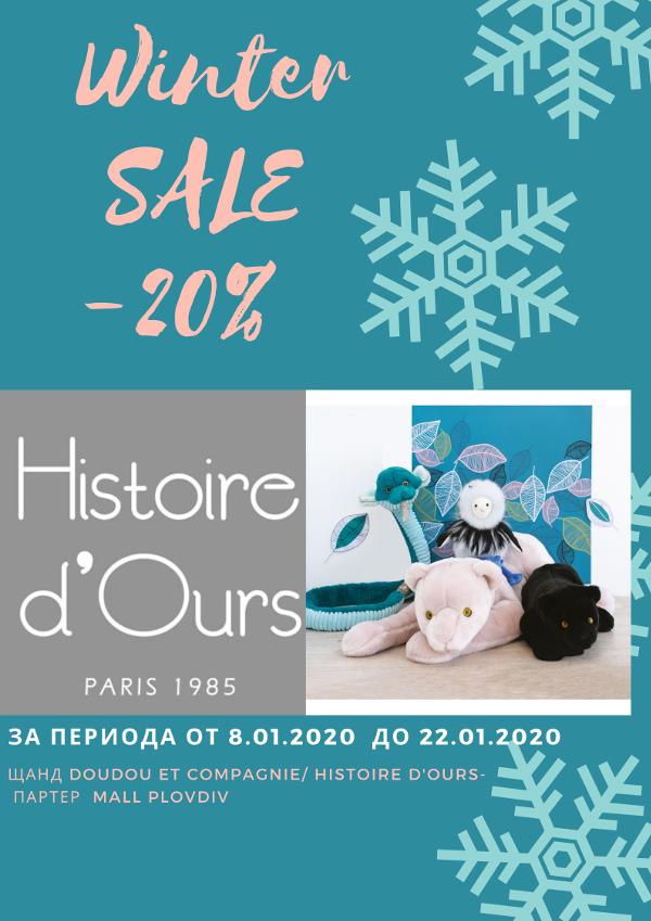 Сезонно намаление на френски играчки Histoire d'Ours