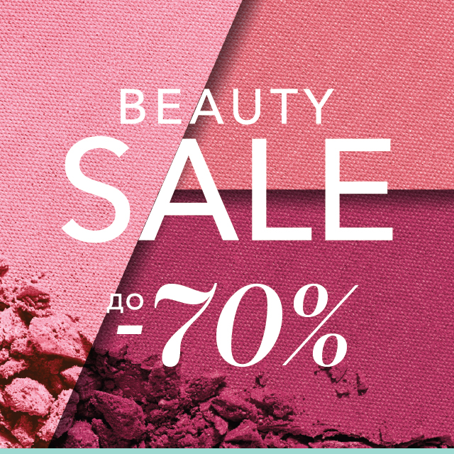 BEAUTY SALE в парфюмерия BEAUTY|ZONE