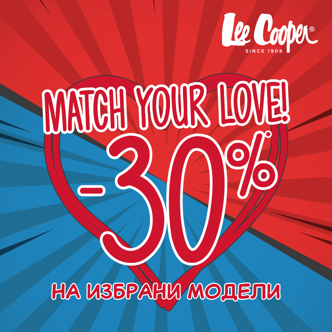 """Match Your Love – 30% на избрани модели"""