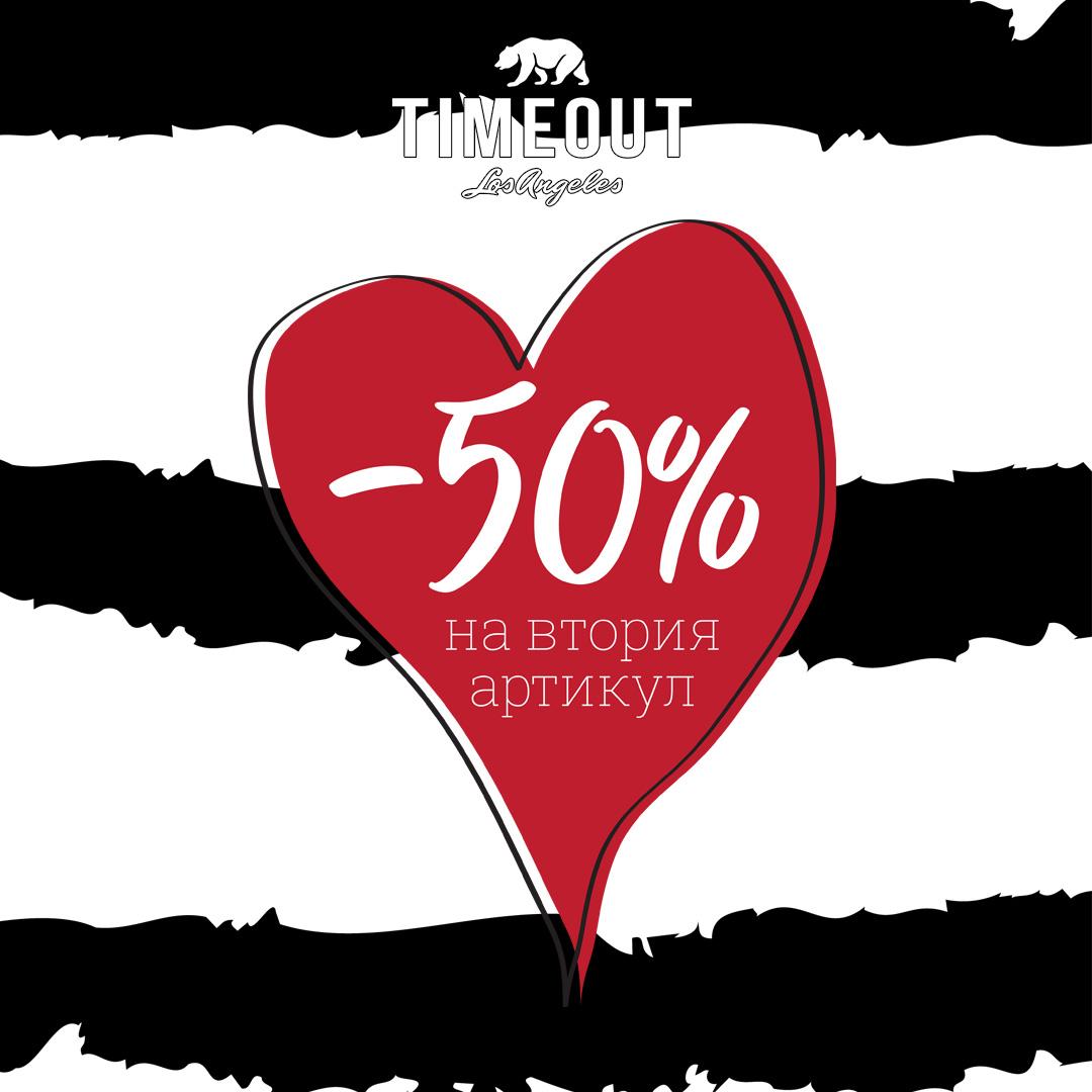 В седмицата на любовта -50% НА ВТОРИЯ АРТИКУЛ в TIMEOUT!