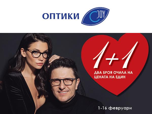1+1 Виж любовта!