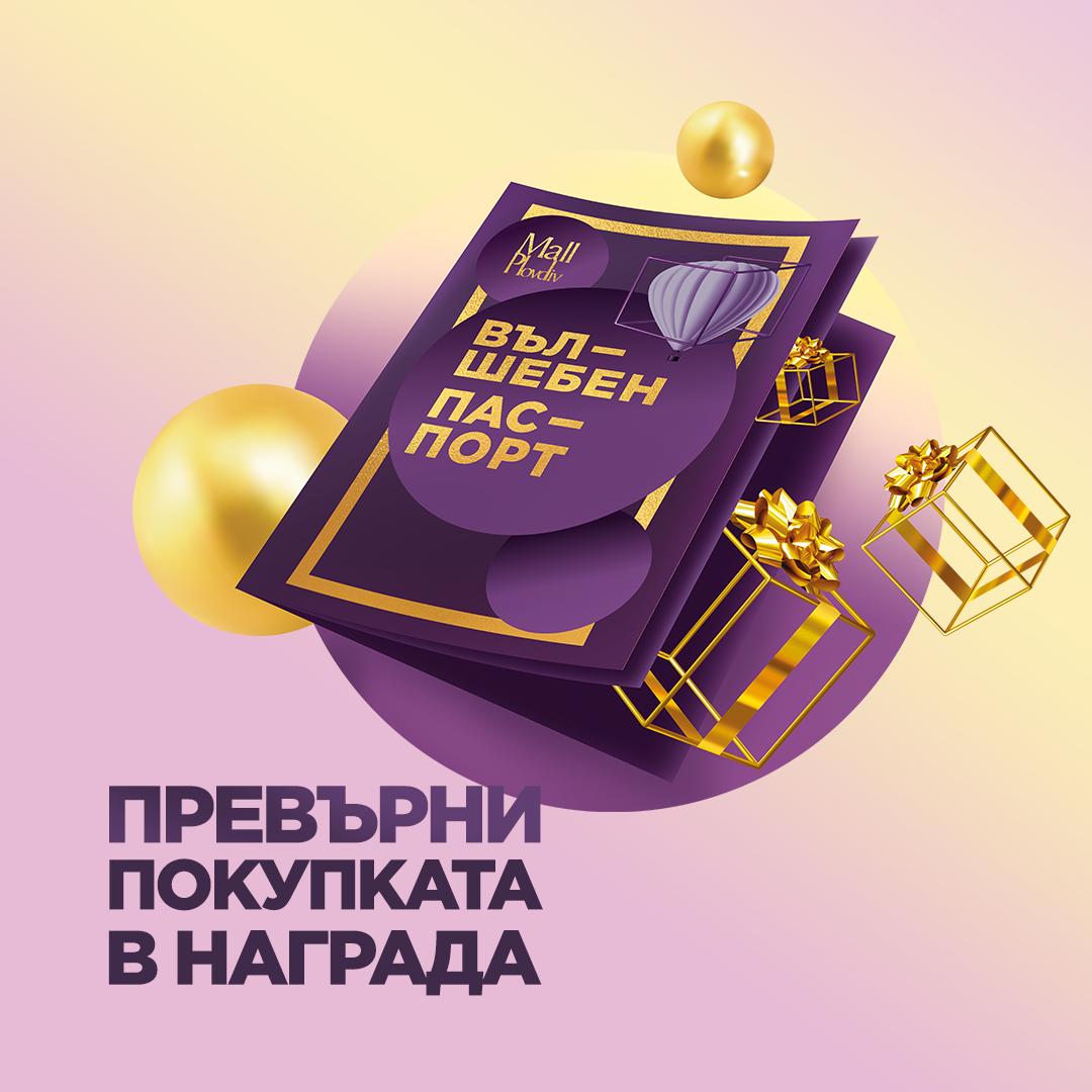Превърни покупката в награда с Вълшебен Паспорт