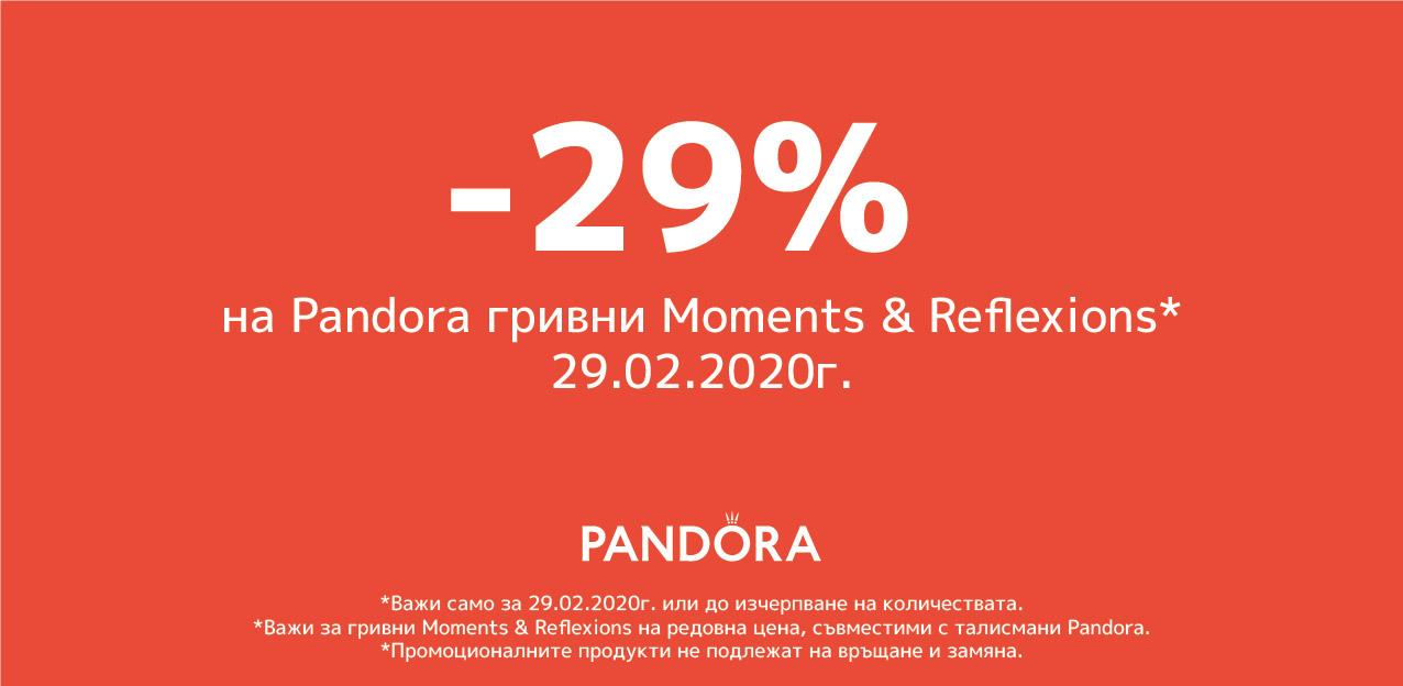 Pandora с изненада за вас по повод високосната 2020💓