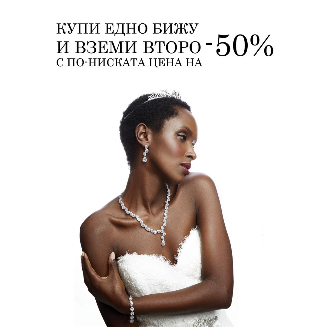 Нова промоция от Invoke Jewellery!