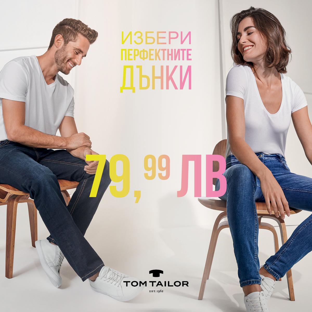 Промоция в магазини Том Тейлър