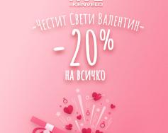 Честит свети Валентин -20% на всичко в KVL by Kenvelo