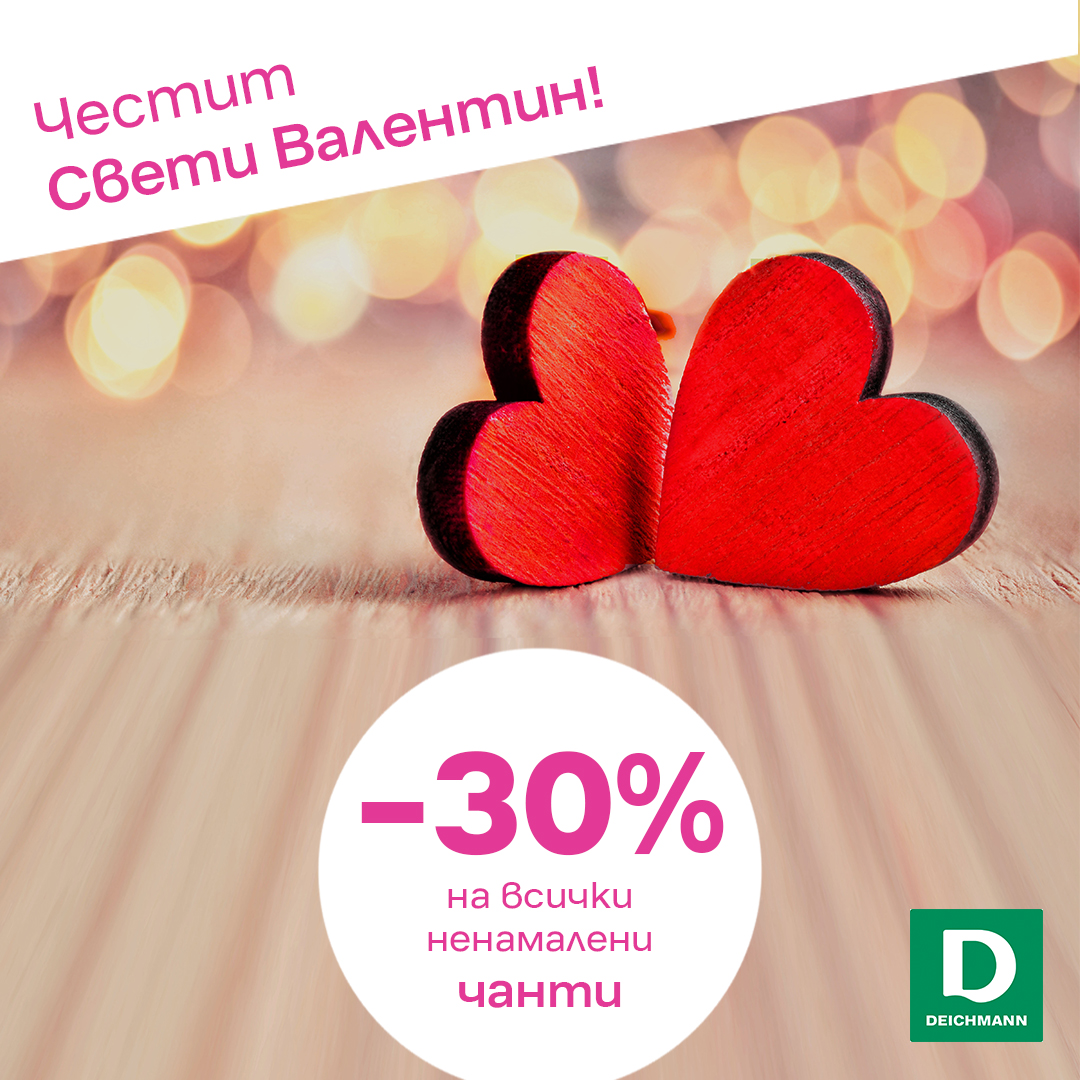 30% намаление по случай Свети Валентин в Deichmann!