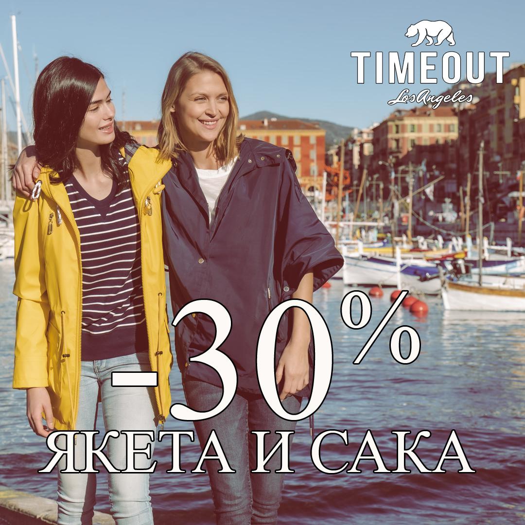 """TIMEOUT"""" промоция – 30% на якета и сака от колекция Пролет-Лято 2020"""