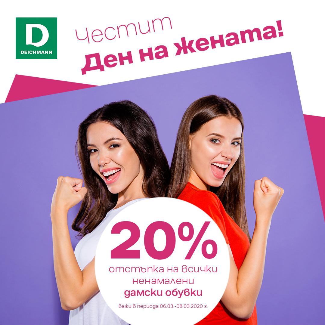 Денят на жената идва с 20% намаление в Deichmann