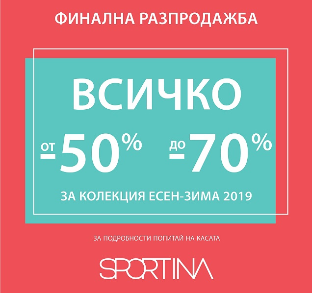 Отдайте се на сладко пазаруване в Sportina!