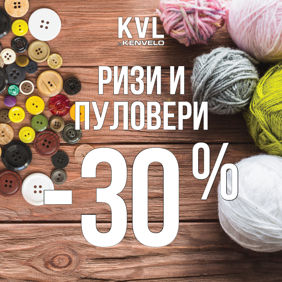30% намаление на Ризи и Пуловери в KVL by Kenvelo