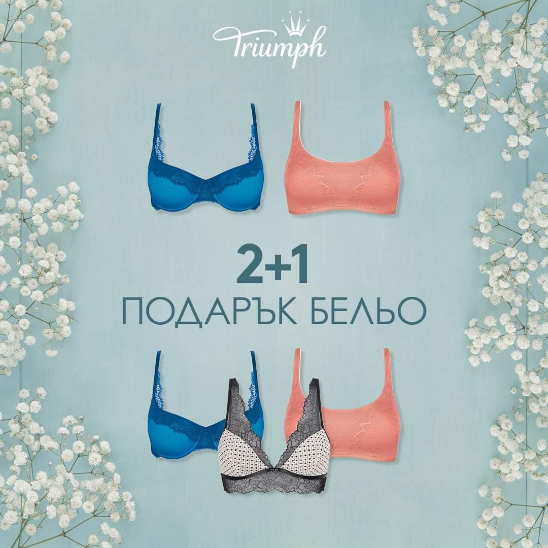 🌸 2+1 Специално предложение от Triumph 🌸