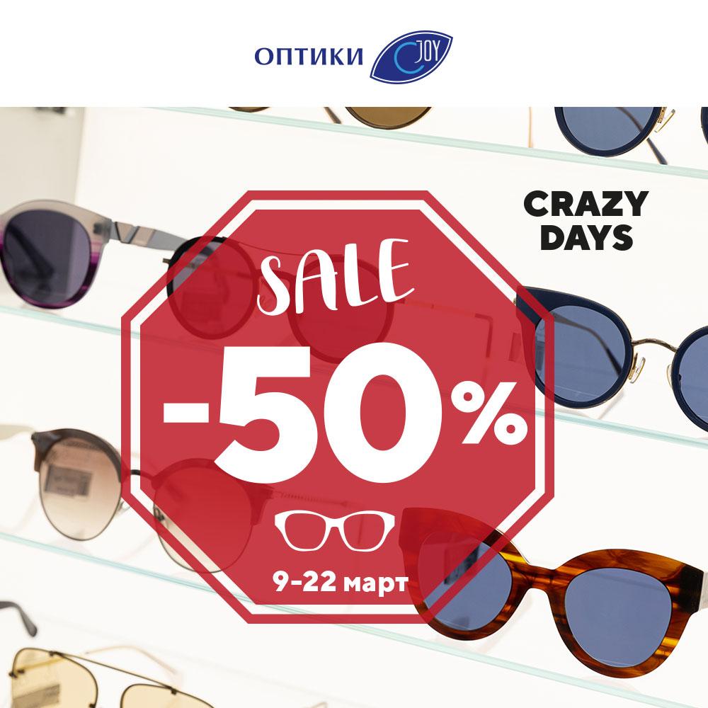 -50% CRAZY DAYS SALE в Joy Optics