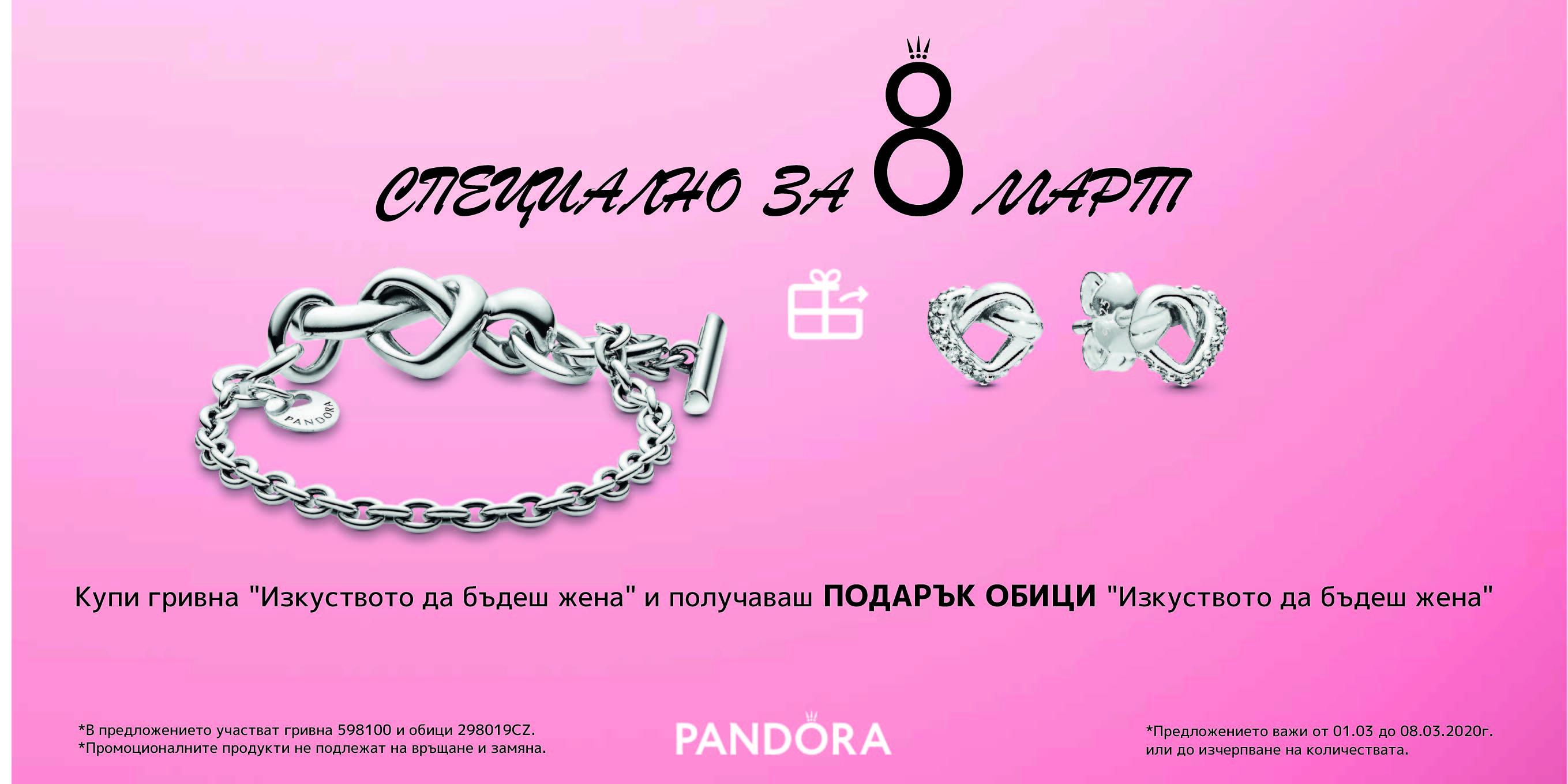 По повод Международния ден на жената Pandora има специален подарък 🎁