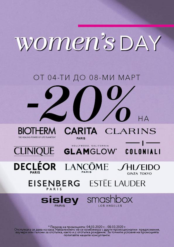-20% на любими марки в Beauty Zone