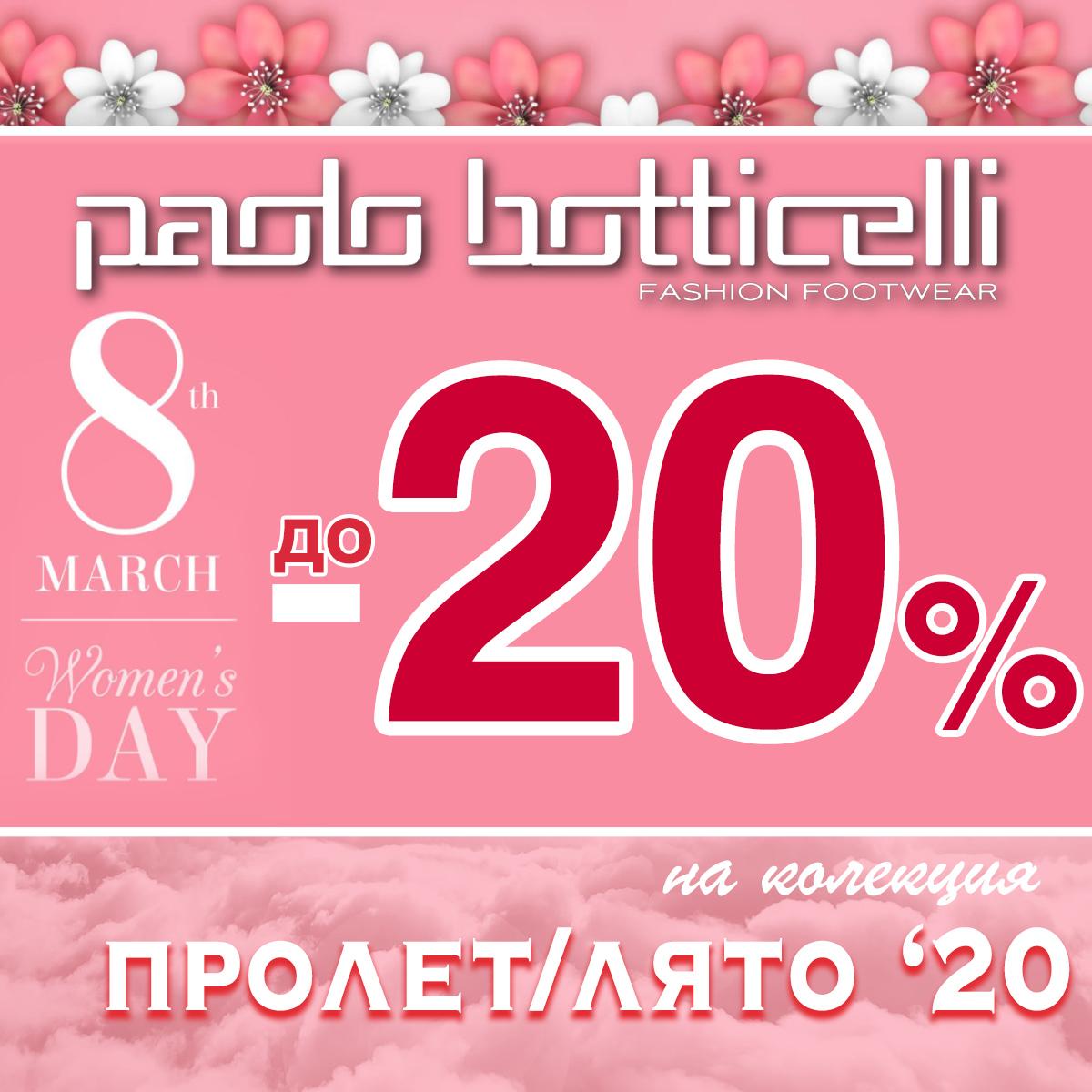 -20% намаление по случай 8-ми март в Paolo Botticelli