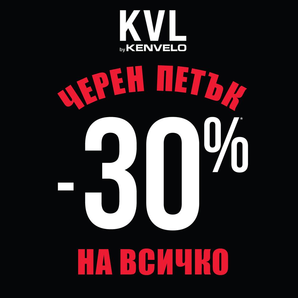 Черен Петък в магазините на KVL by Kenvelo
