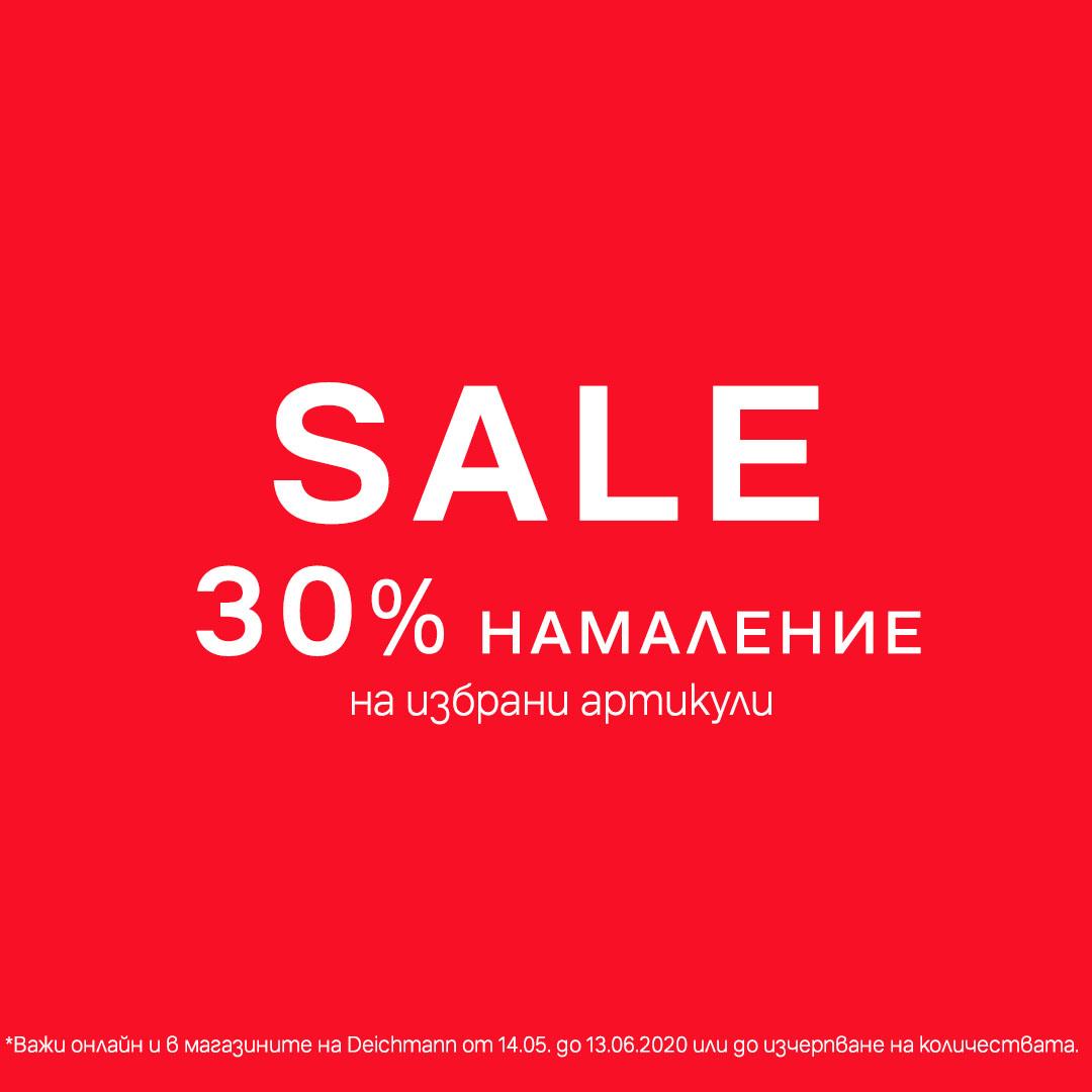 Deichmann отвори с 30% намаление на избрани артикули!