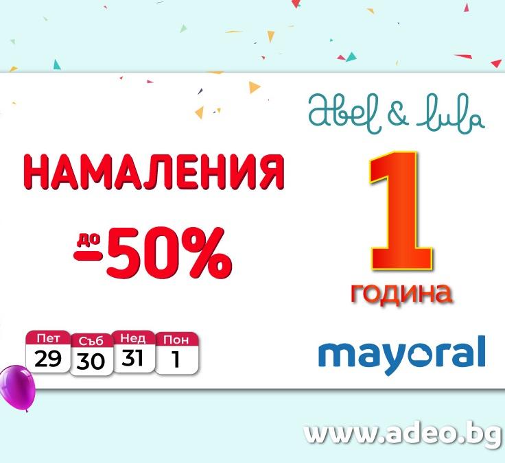 Първи рожден ден на магазин ADEO в Mall Plovdiv