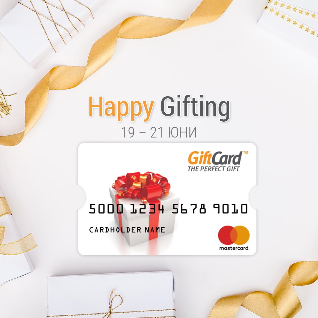 Имате 20 причини да подарите GiftCard