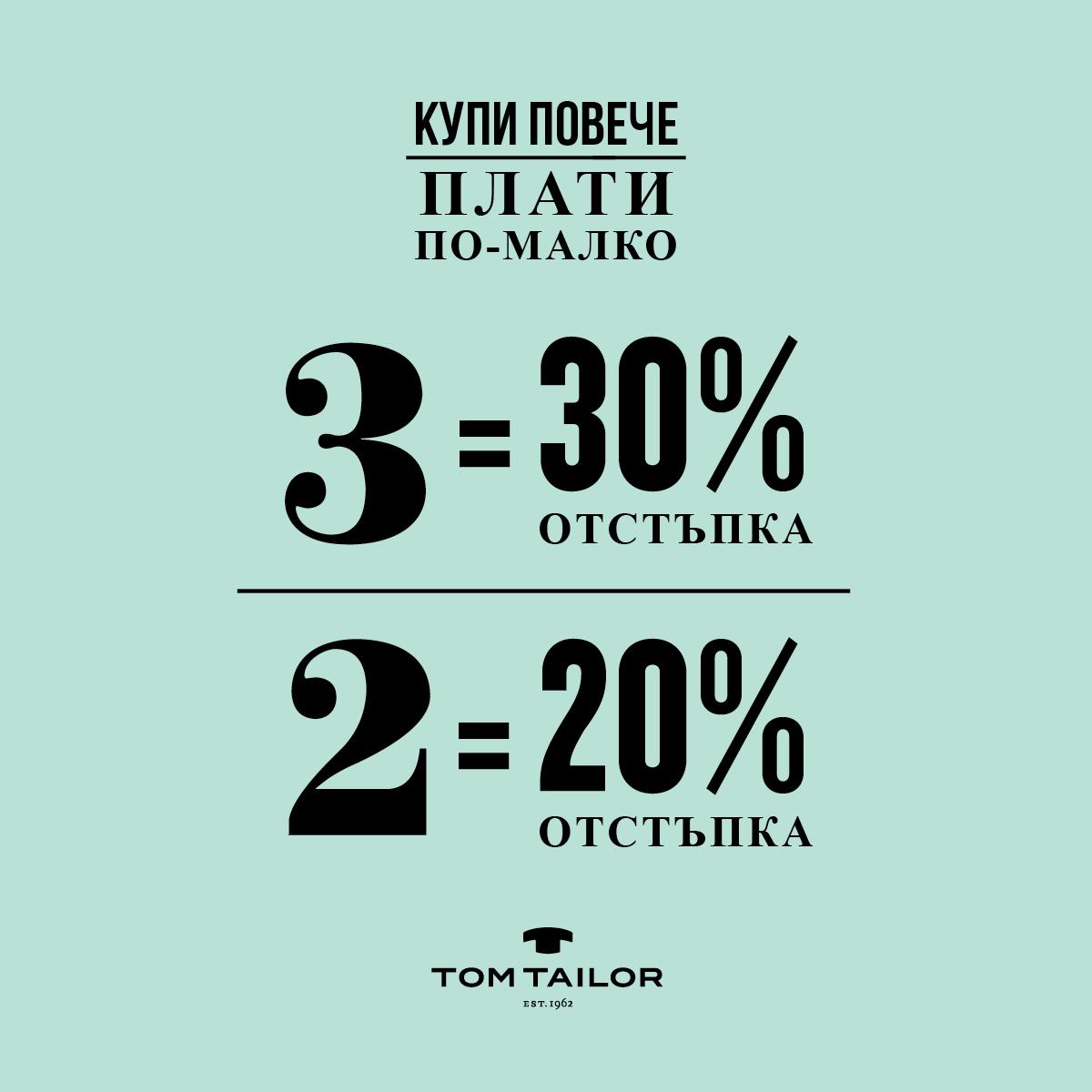 Промоция магазин Tom Tailor