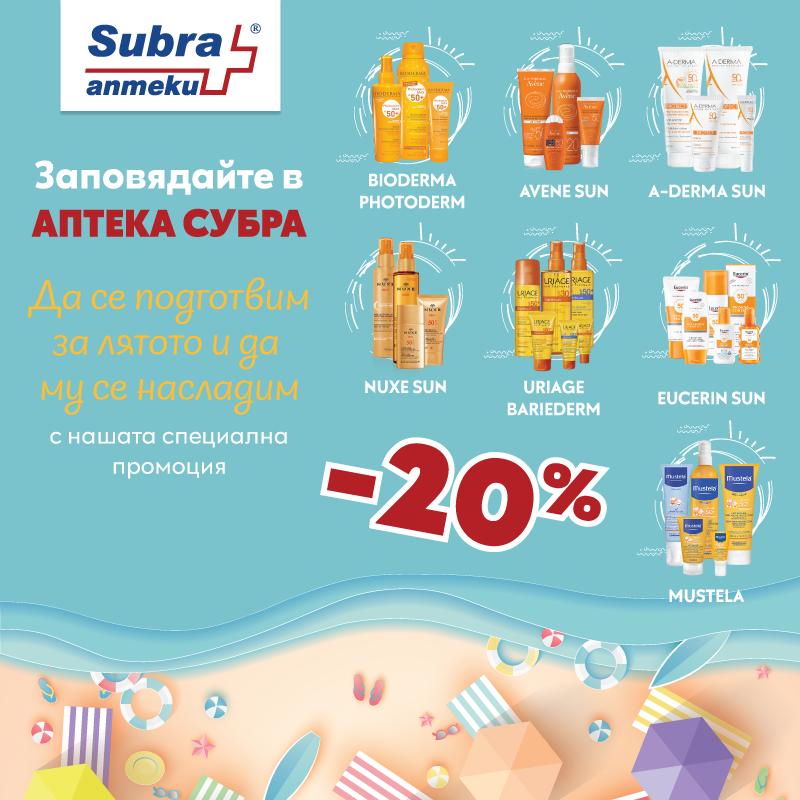 Месечна брошура на аптека SUBRA за юни