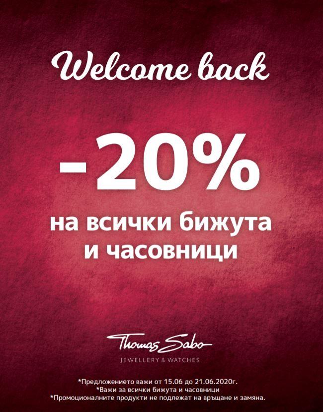 Welcome back промото на Thomas Sabo Ви очаква