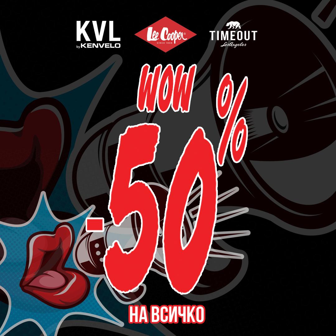 """""""WOW -50% НА ВСИЧКО""""в KVL by Kenvelo, Lee Cooper и Timeout"""