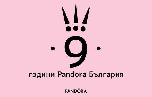 Pandora празнува 9-ти рожден ден !!!