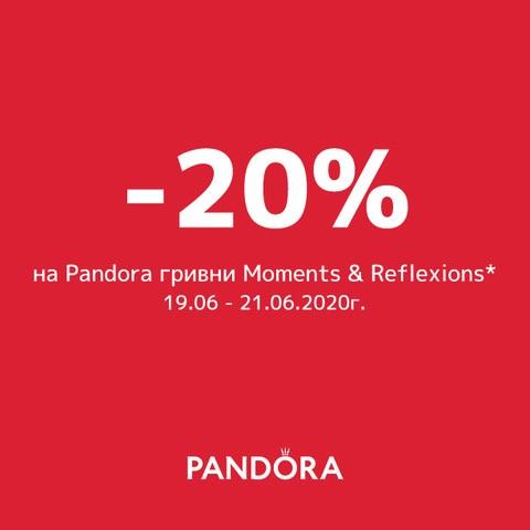 Гривни Moments & Reflexions с 20% отстъпка