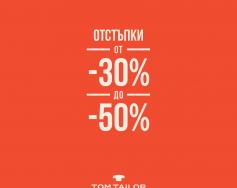 Промоция в магазин Tom Tailor