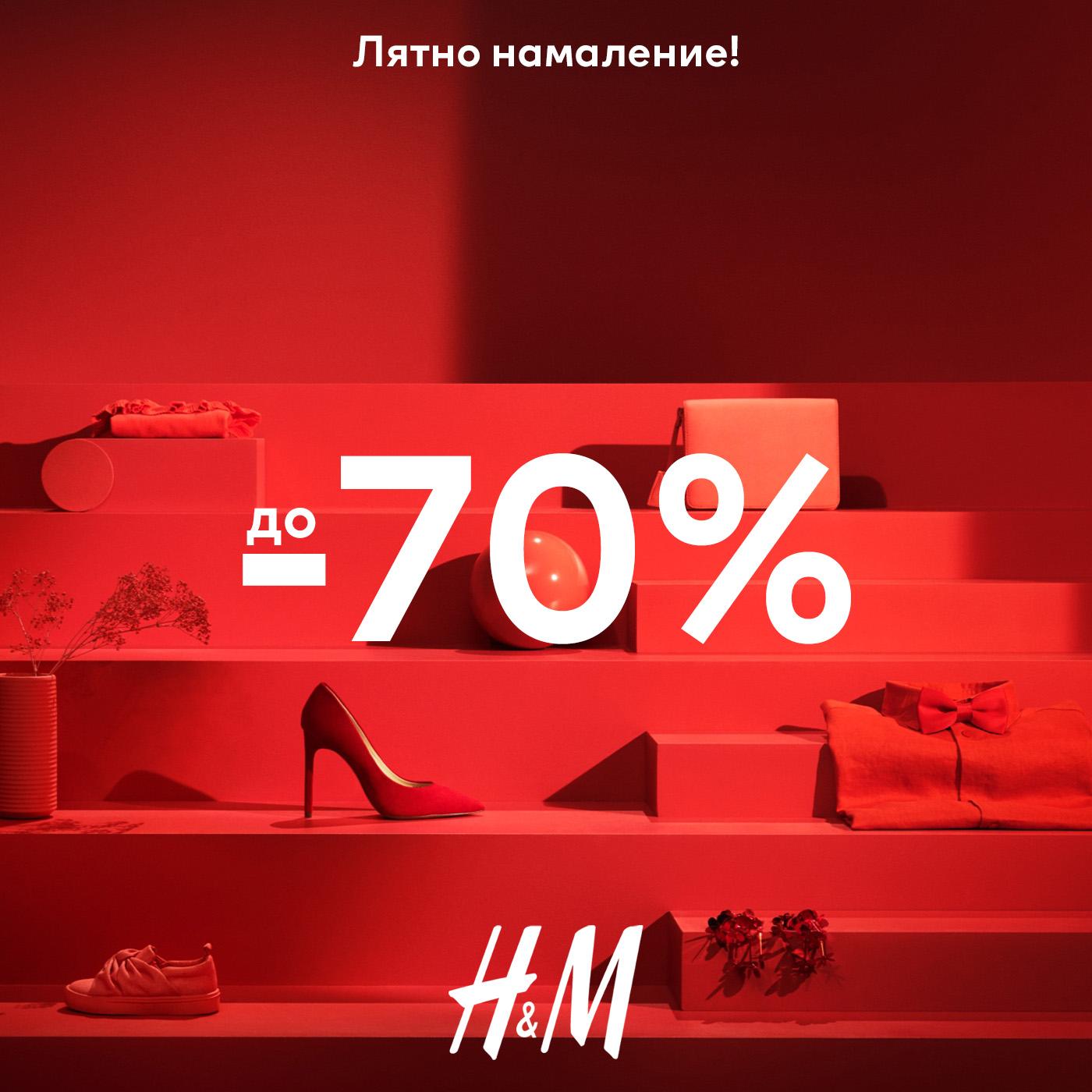 Лятото ви очаква в H&M