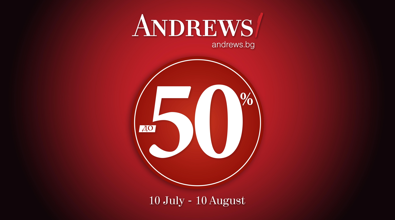 Лятото е по-красиво с Andrews/!